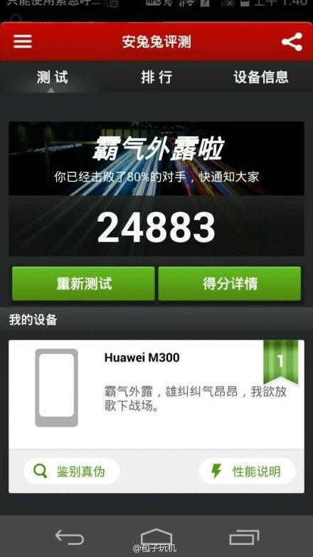 Huawei-Ascend-P7-benchmark